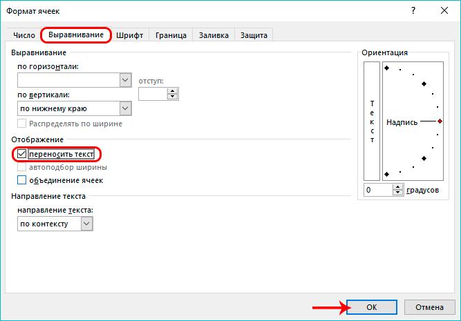 Выравнивание ячеек в окне форматирования