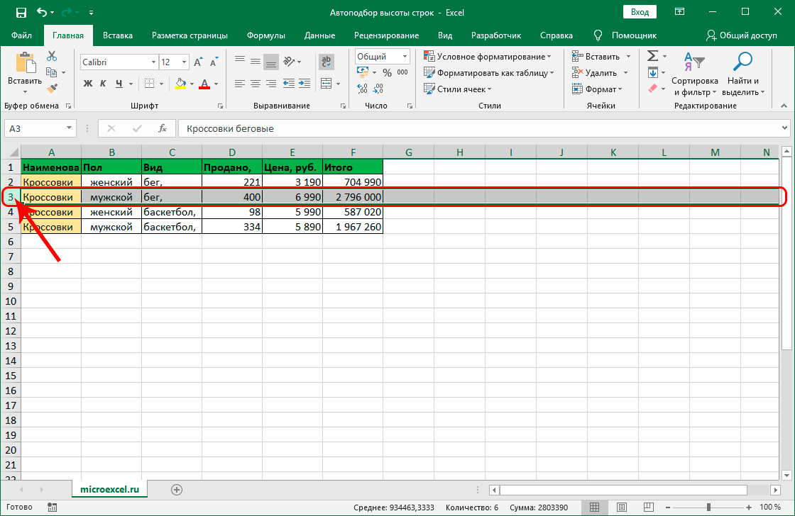 Выделение всей строки в Excel на координатной панели