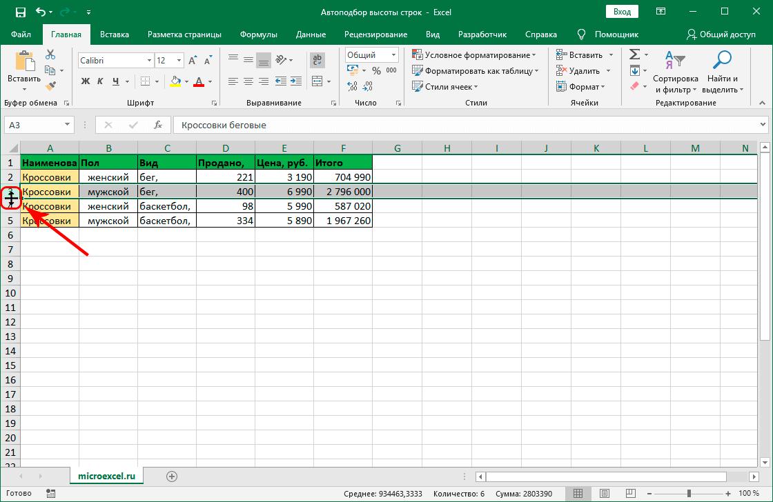 Настройка высоты строки через координатную панель