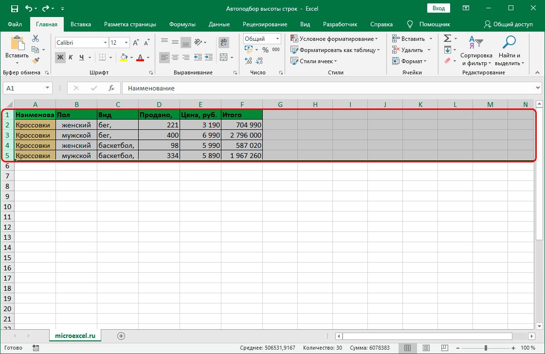 Выделение диапазона строк на координатной панели