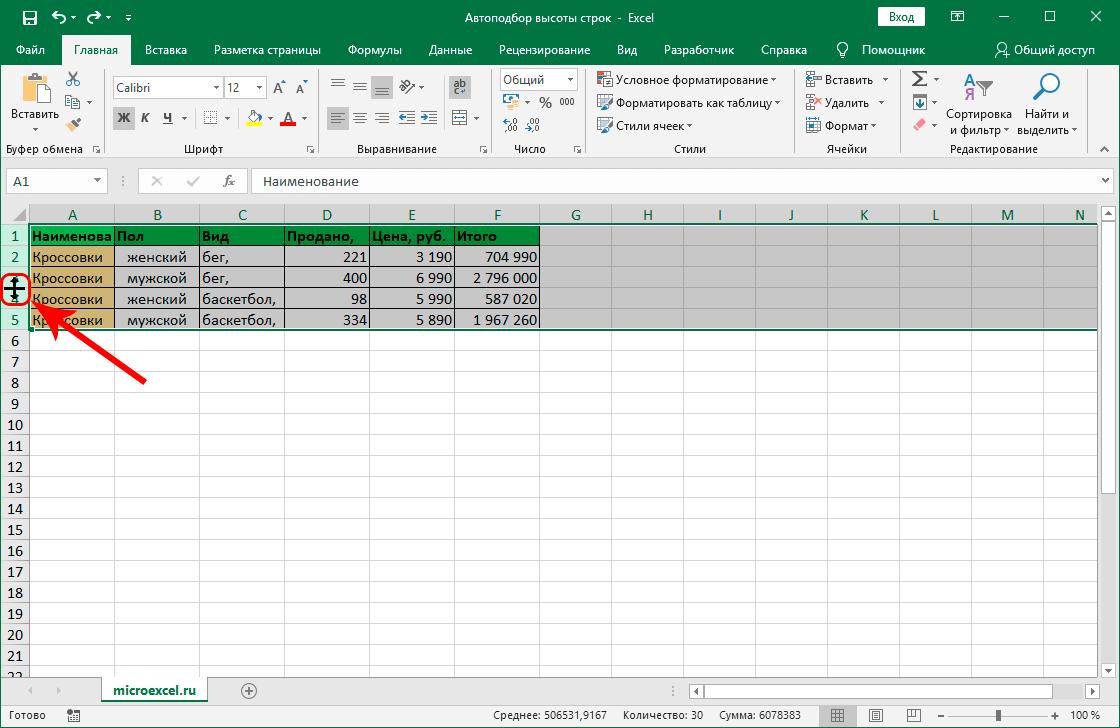 Настройка высоты строк через координатную панель