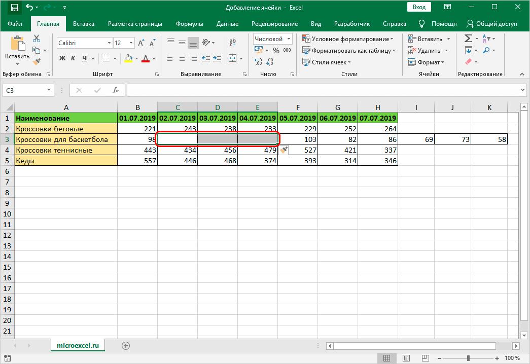 Использование контекстного меню для добавления новых ячеек
