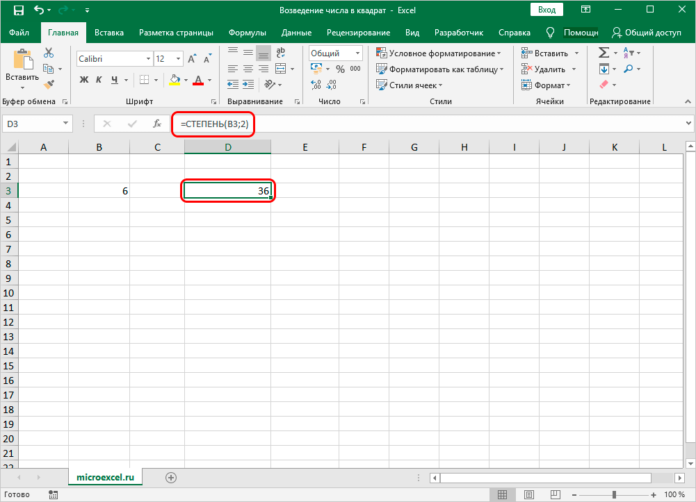 Функция СТЕПЕНЬ для возведения числа в квадрат