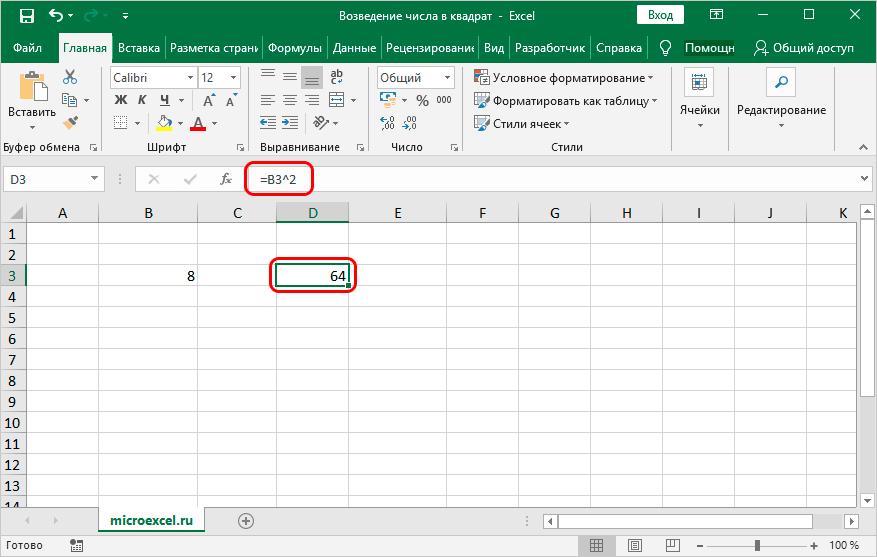 Формула для расчета квадрата числа
