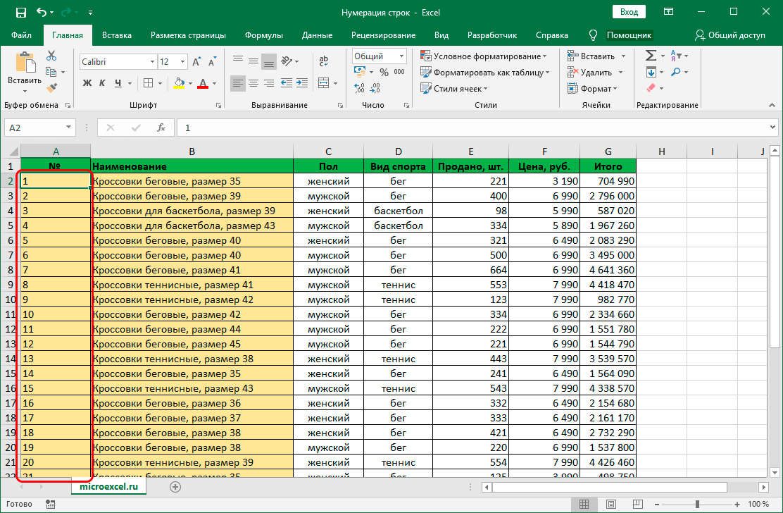 Автоматическая нумерация строк с помощью Прогрессии