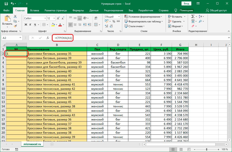 Готовая функция СТРОКА в ячейке таблицы