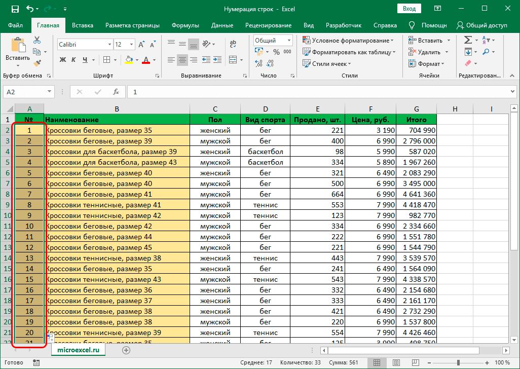 Пронумерованные строки таблицы
