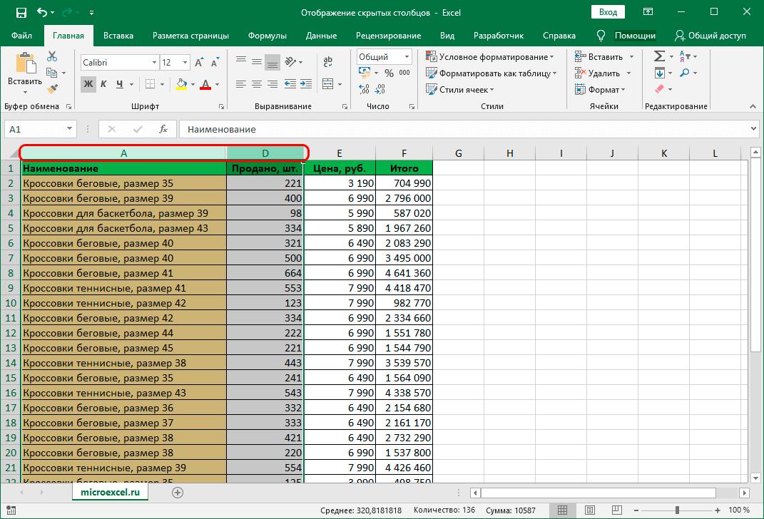 Скрытые столбцы в таблице Excel