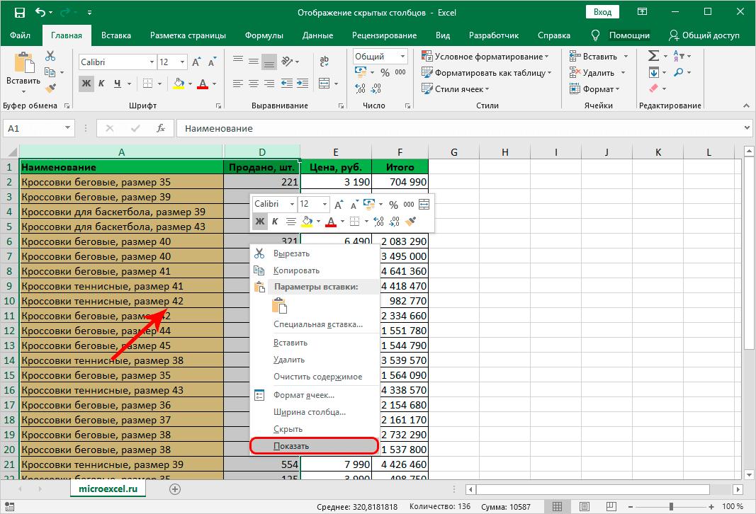 Показать скрытые элементы таблицы через контекстное меню