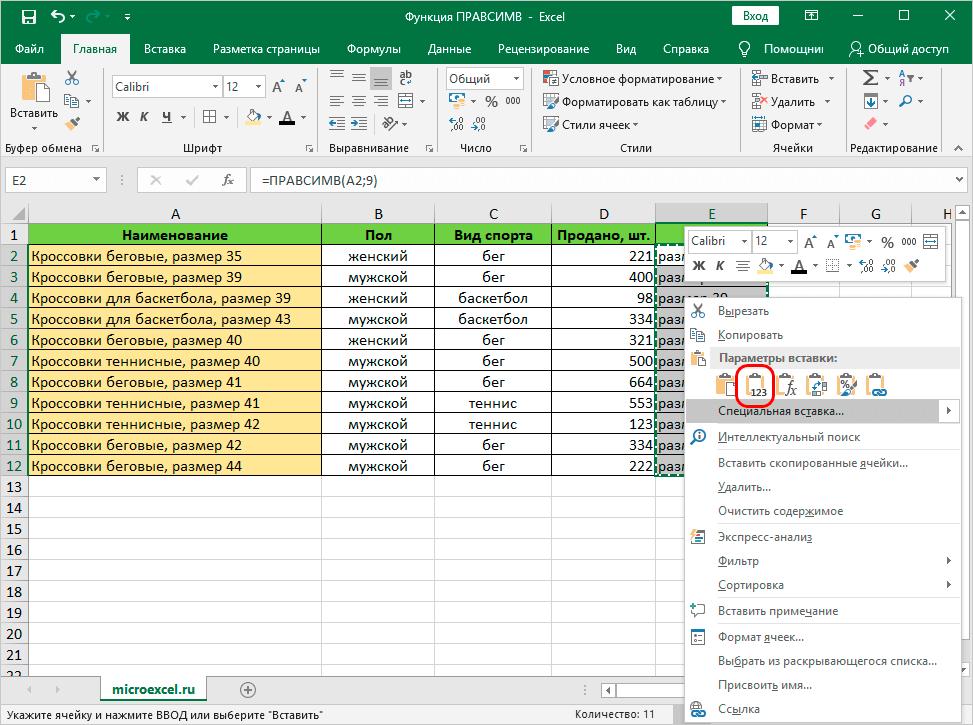 Функция ПРАВСИМВ в Excel: формула и применение
