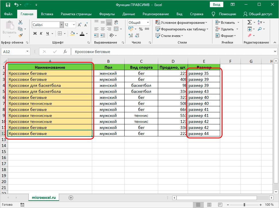 Использование функции ПРАВСИМВ на примере