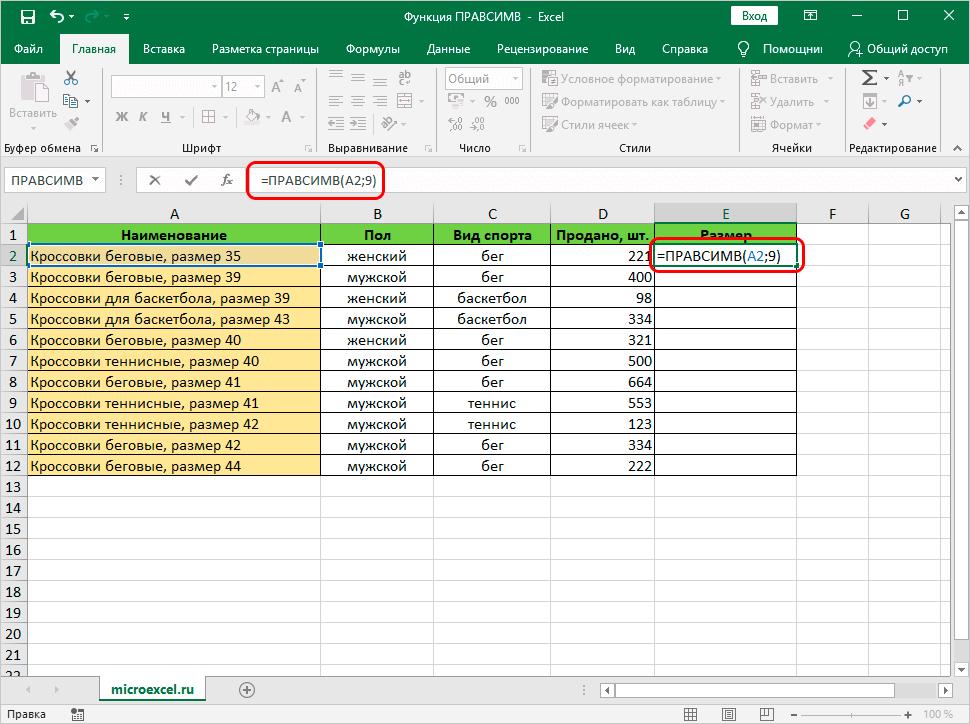 Ручной ввод формулы для функции ПРАВСИМВ