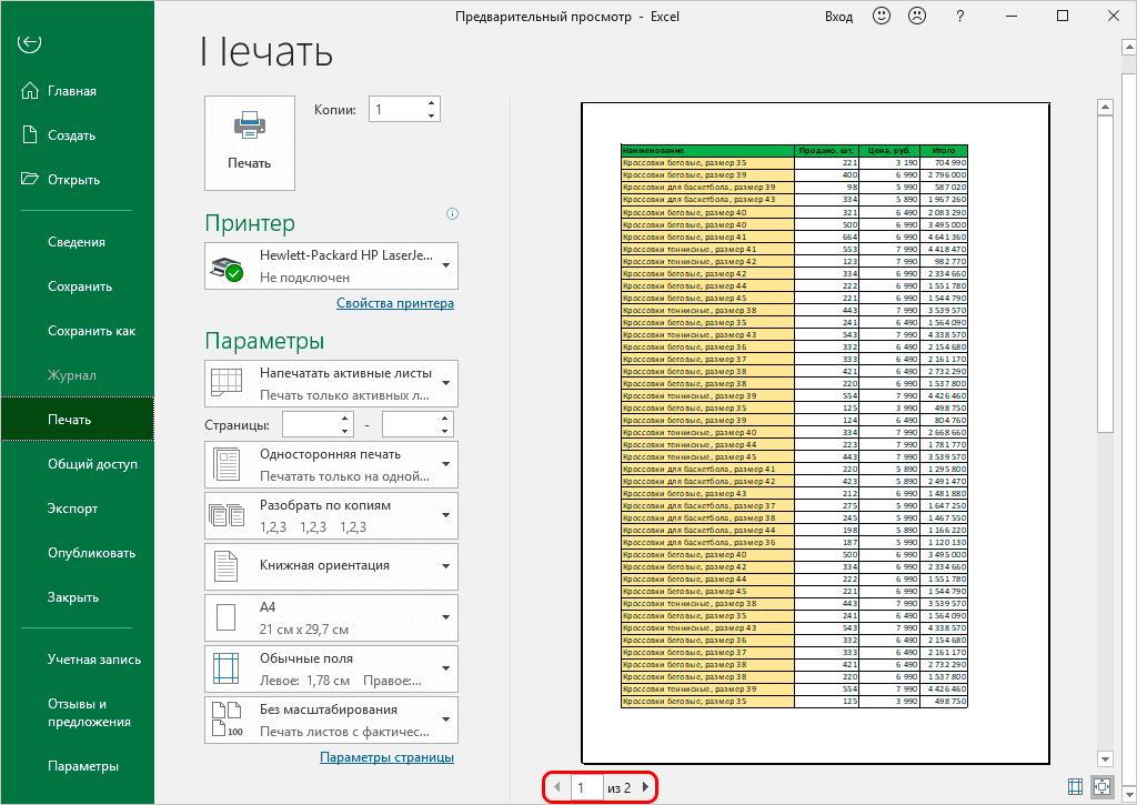 Пролистывание страниц в режиме предпросмотра