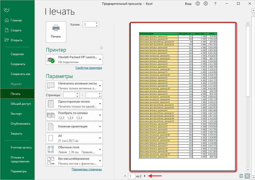 Как открыть предварительный просмотра файла