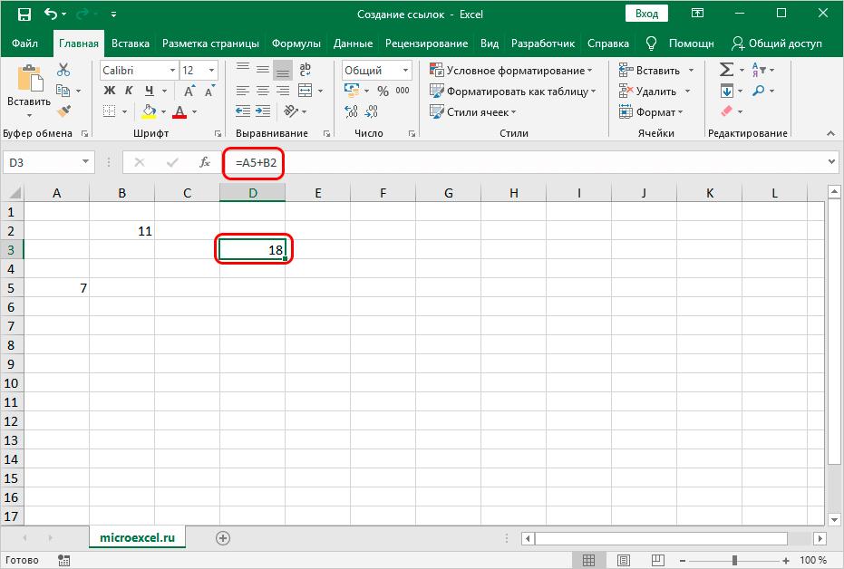 Как создавать ссылки на одном листе