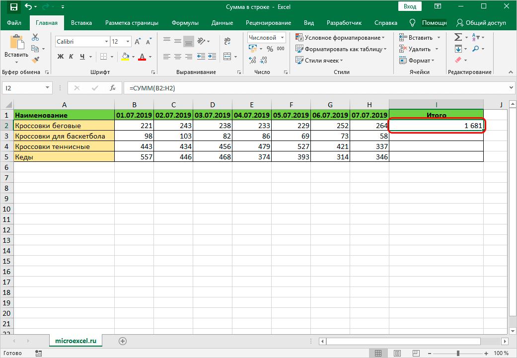 Сумма чисел в строке в Excel: как посчитать разными способами