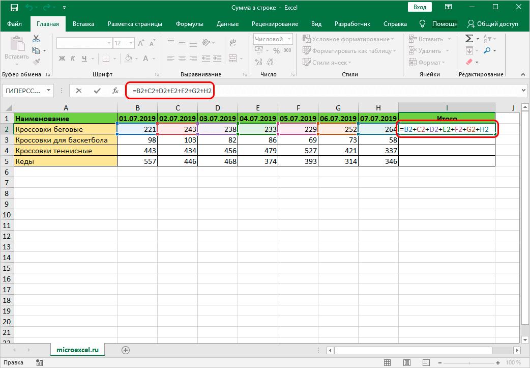 Использование арифметической формулы для расчета суммы
