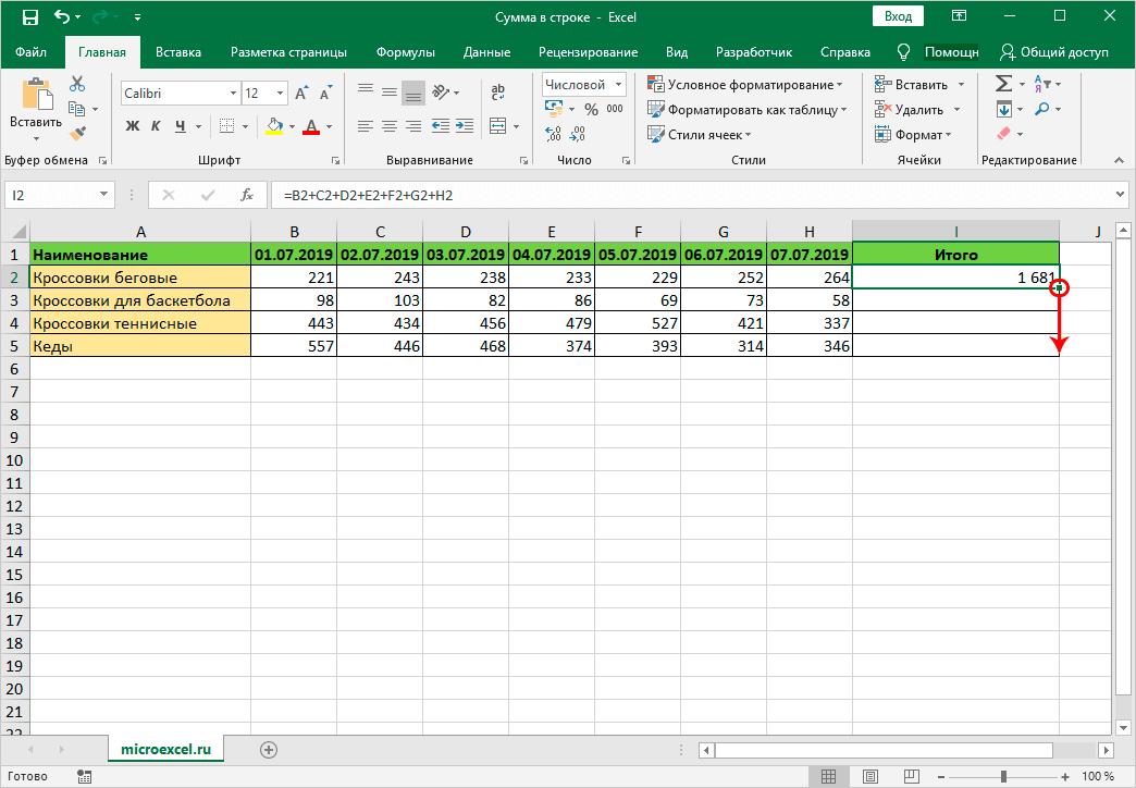 Растягивание формулы/функции суммирования на другие строки