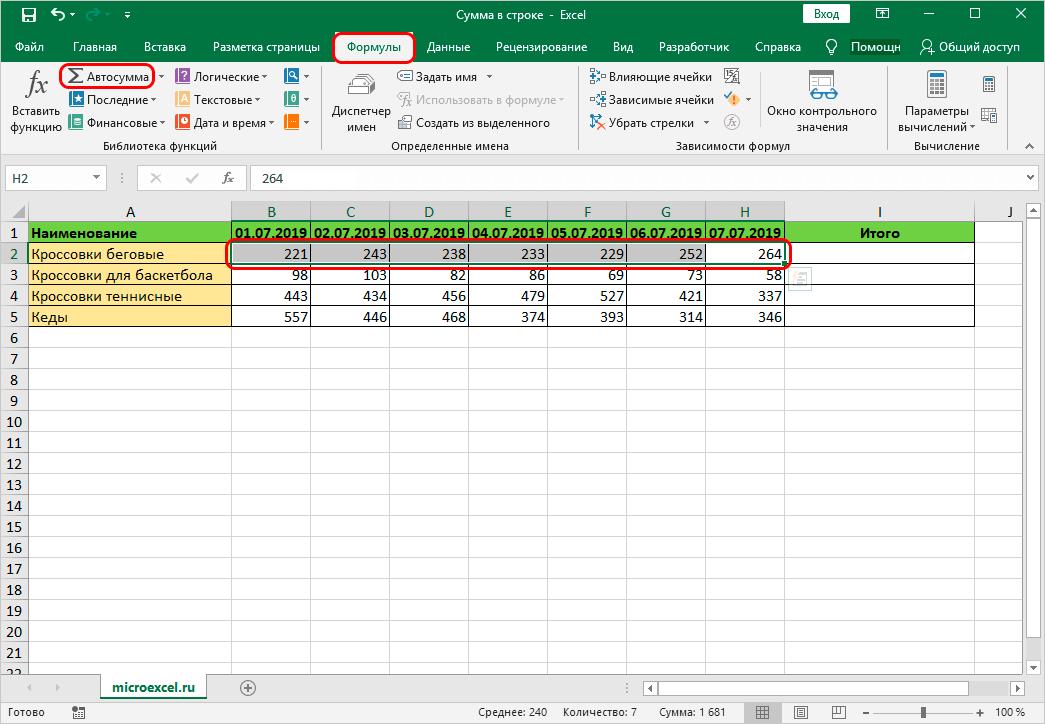 Применение автосуммы для суммирования значений в строке