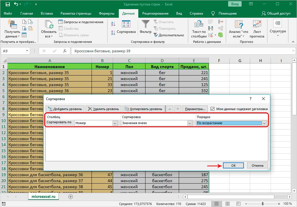 Настройка сортировки данных таблицы