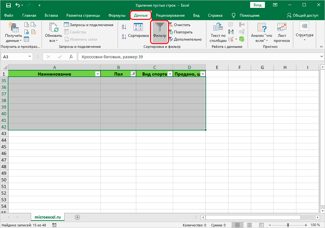Отключение фильтра данных в таблице