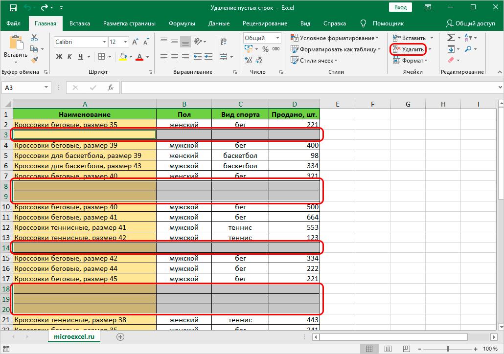 Удаление выделенных пустых строк в таблице