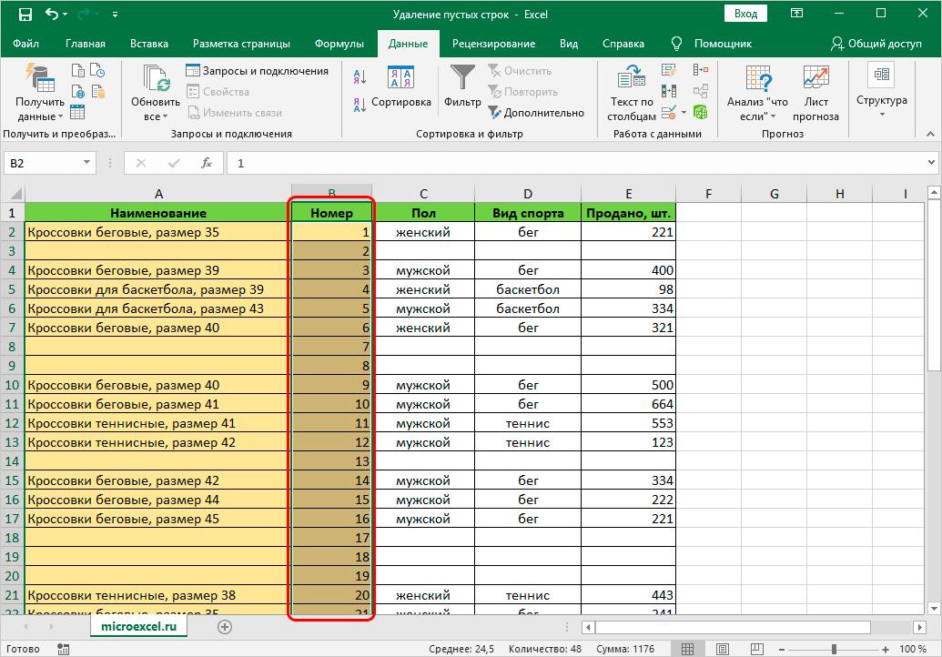 Таблица с добавленным новым столбцом