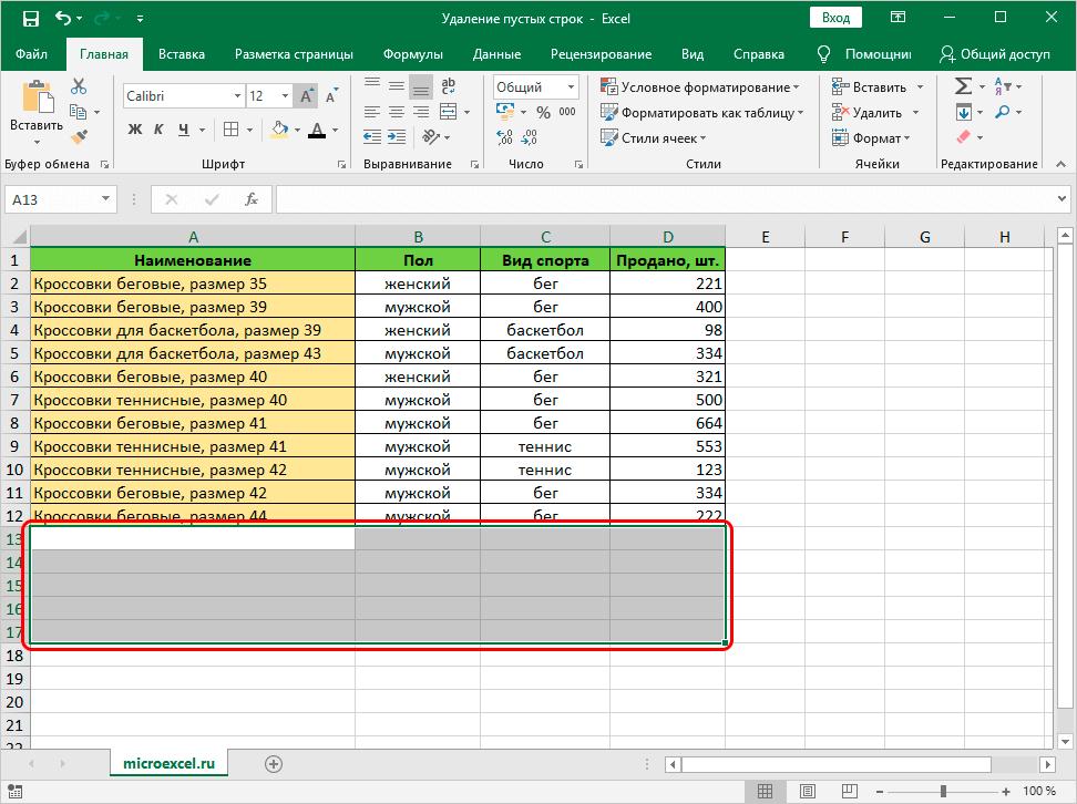 Таблица с удаленными строками