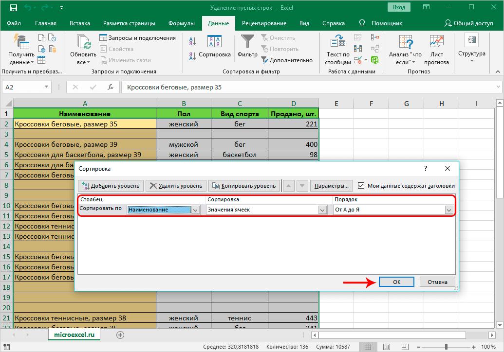 Настройка параметров сортировки данных