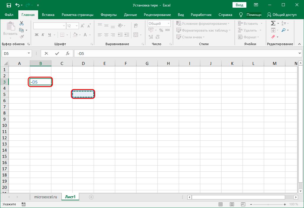 Знак минуса в Excel