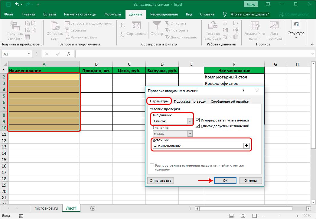 Выпадающий список через контекстное меню