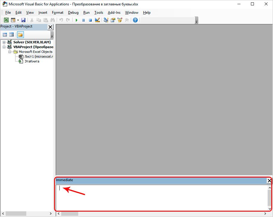 Использование макроса для замены строчных букв на заглавные