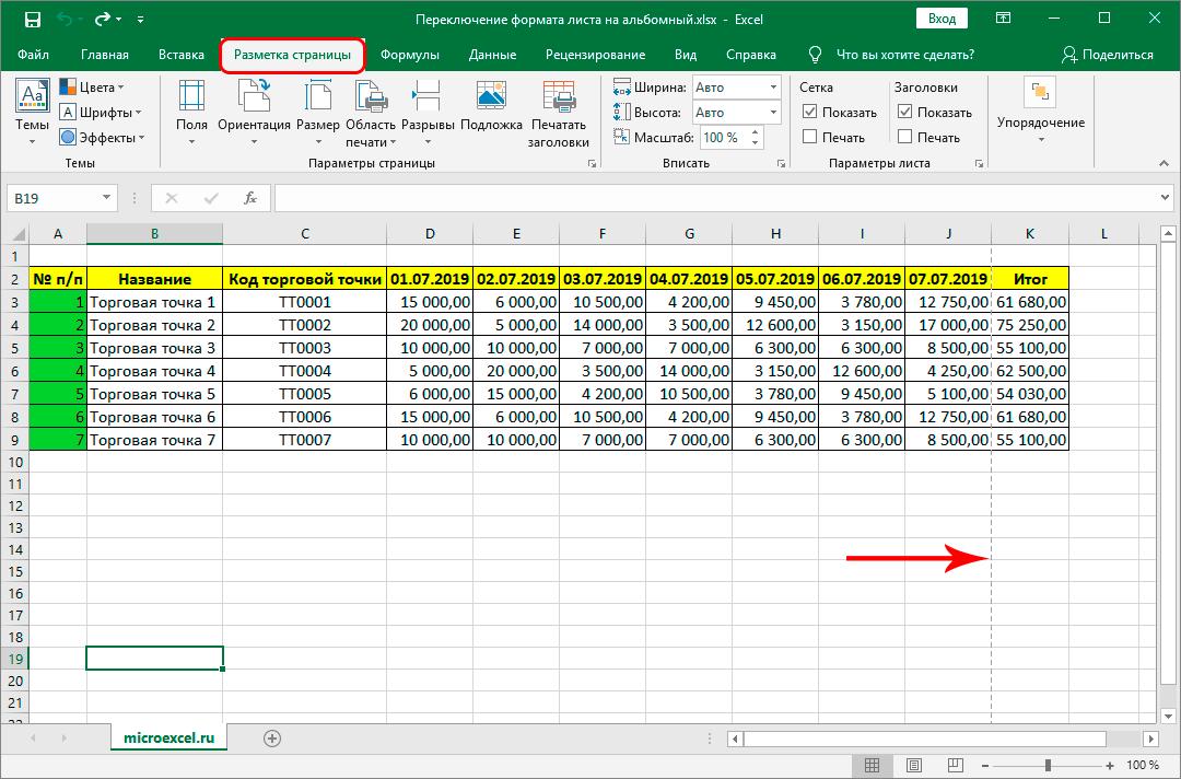 Смена ориентации листа Эксель во вкладке Разметка страницы