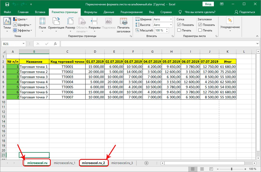 Выборочное выделение листов книги Excel