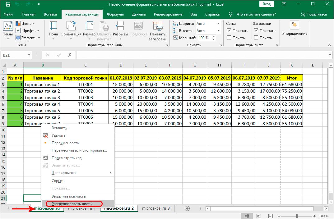 Разгруппировка листов в Excel