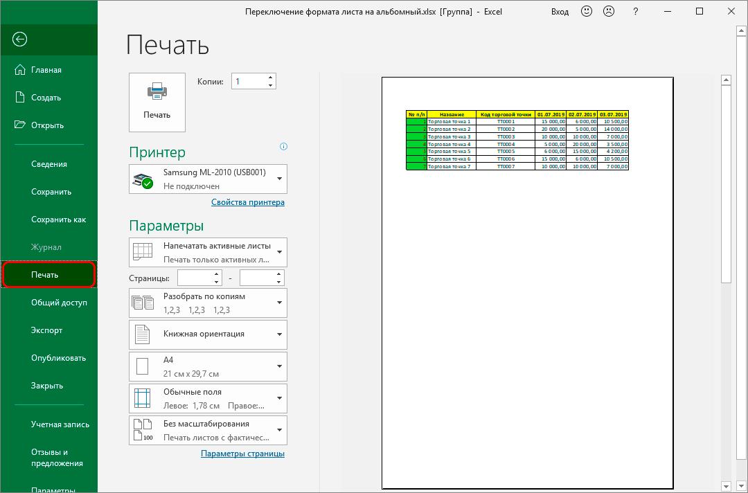 Параметры печати книги Excel