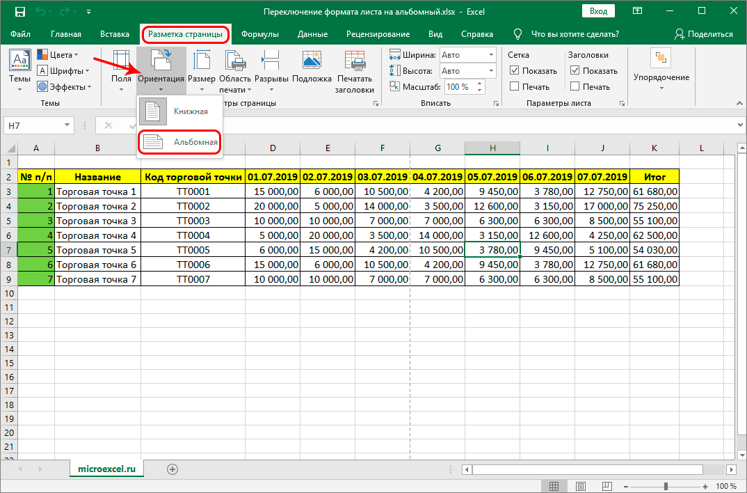 Смена ориентации листа во вкладке Разметка страницы