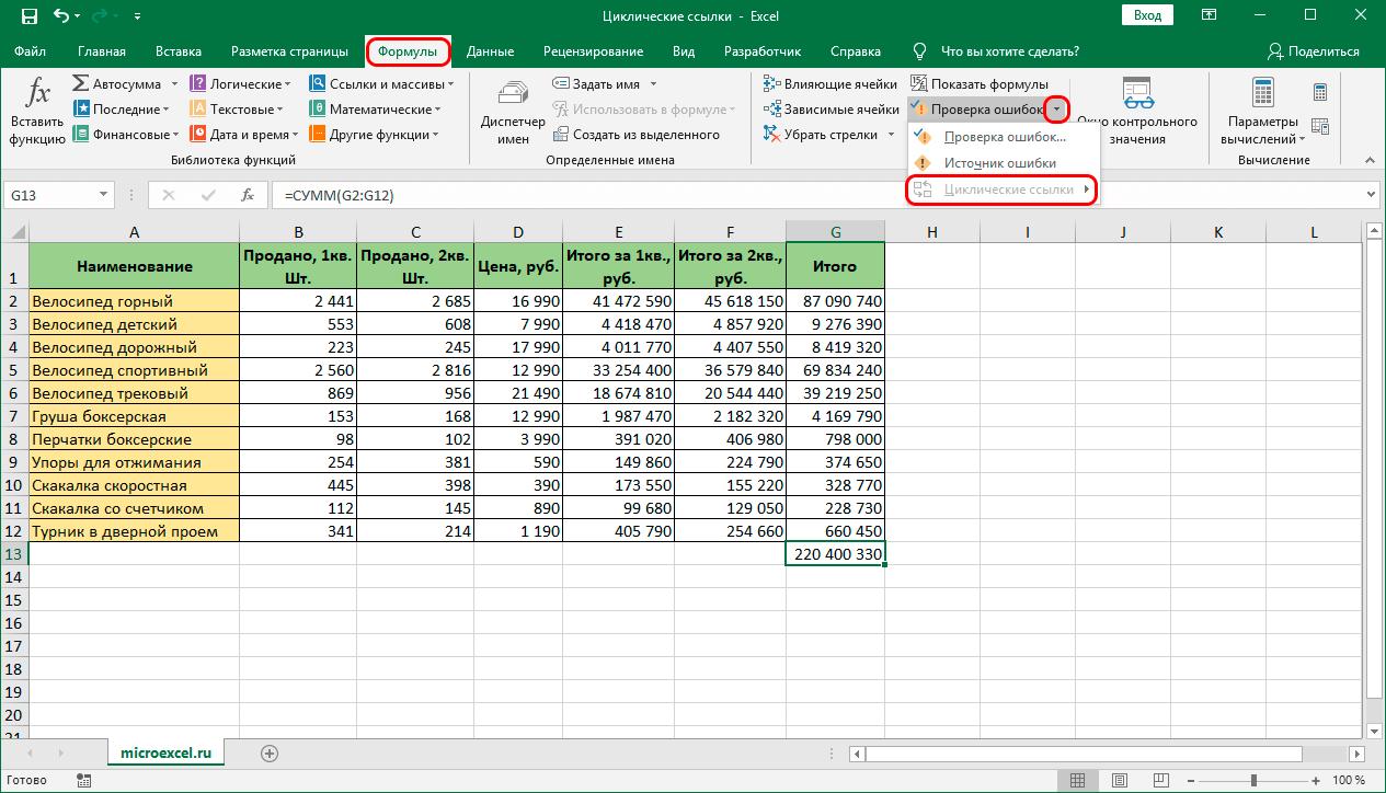 Проверка наличия циклических ссылок в книге