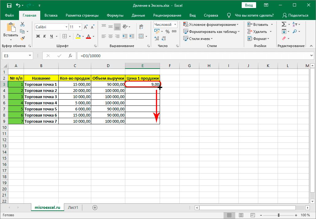 Растягивание формулы деления на другие строки в Excel