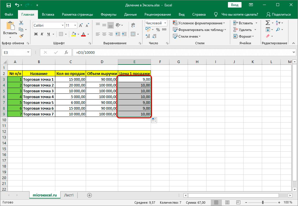 Деление чисел столбца на константу в Excel