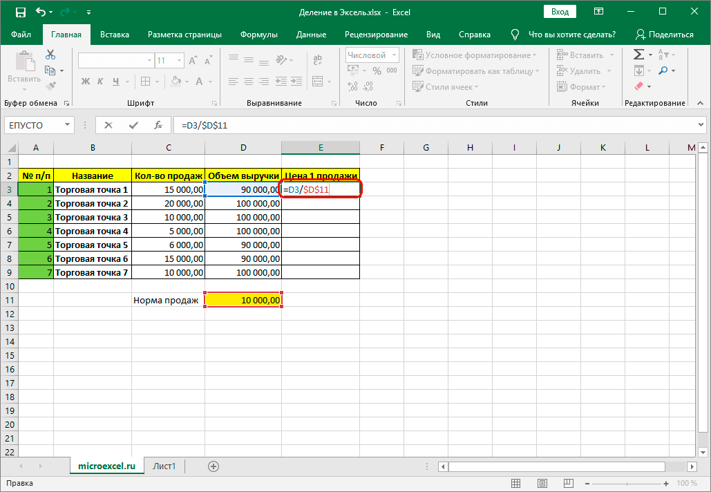 Деление чисел столбца на данные ячейки в Excel