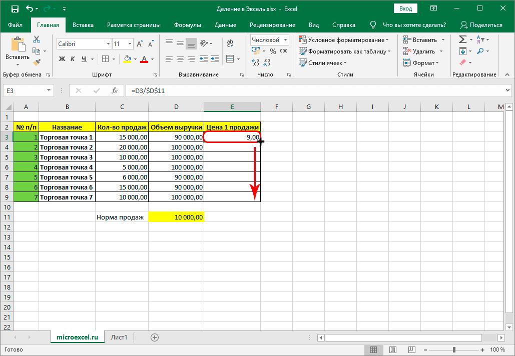 Растягивание формулы деления на другие строки в Эксель
