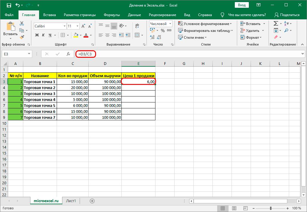 Деление чисел одного столбца на другой в Экселе