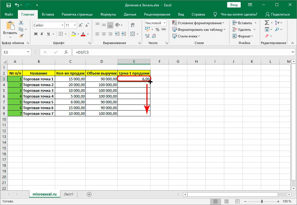 Растягивание формулы деления на другие строки