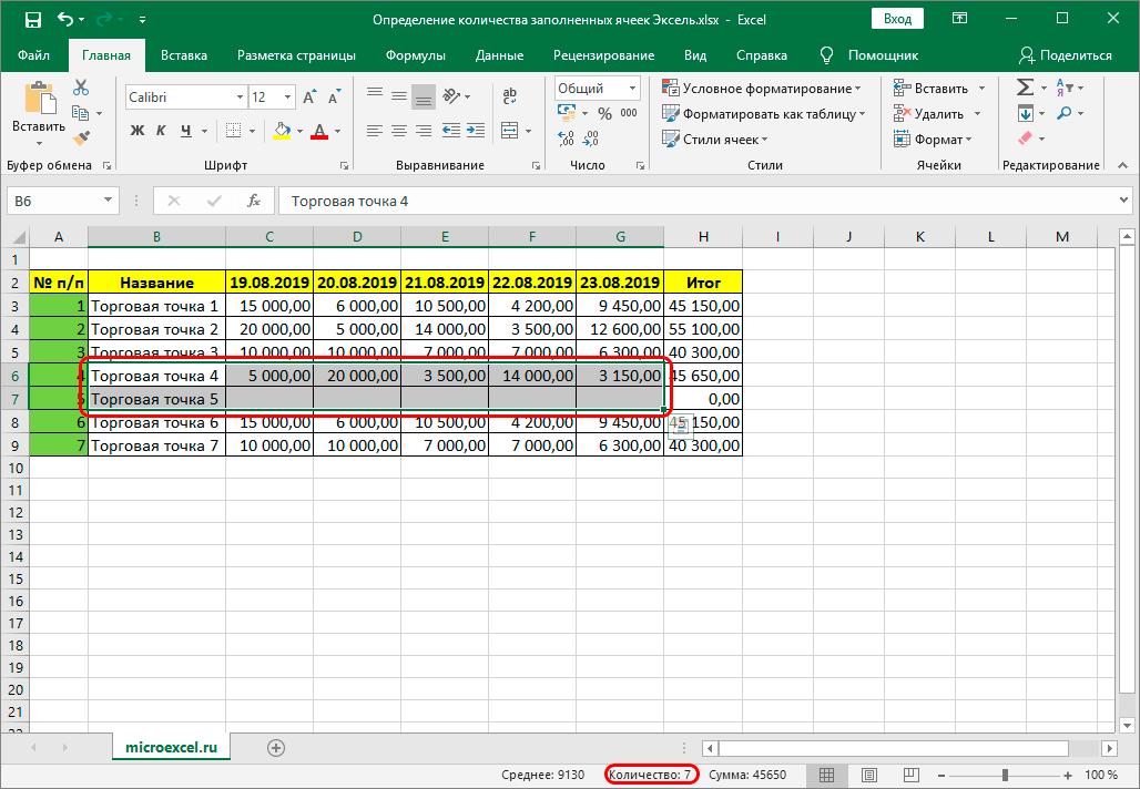 Количество заполненных ячеек в строке состояния Эксель