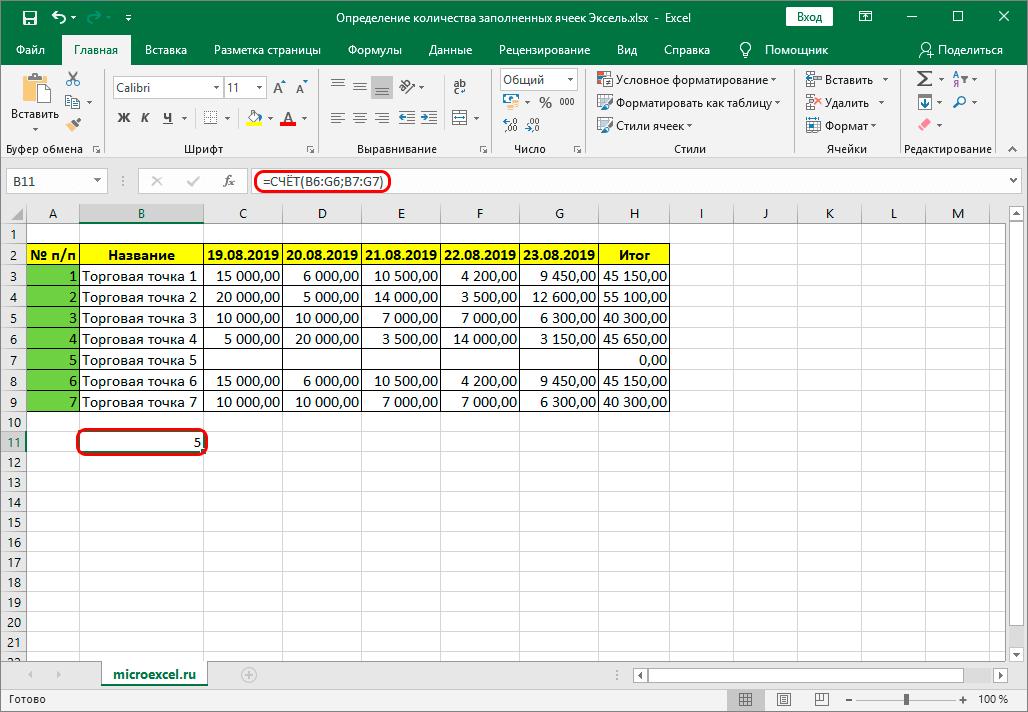 Подсчет количества заполненных ячеек с помощью функции СЧЕТ