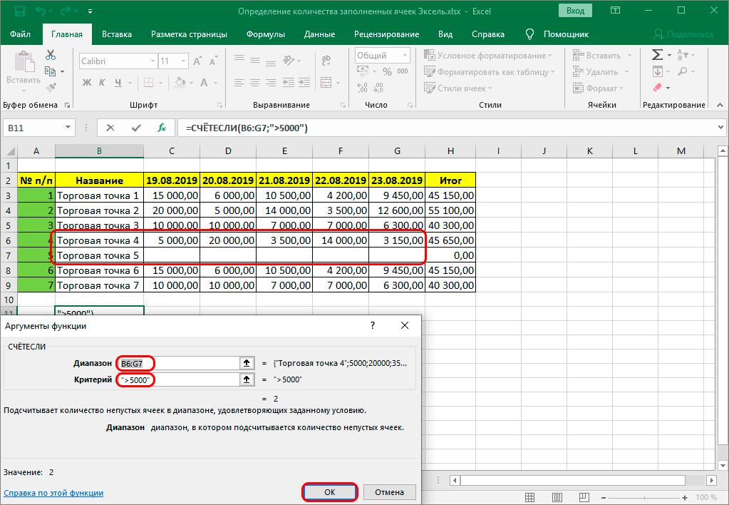 Заполнение аргументов функции СЧЕТЕСЛИ в Excel