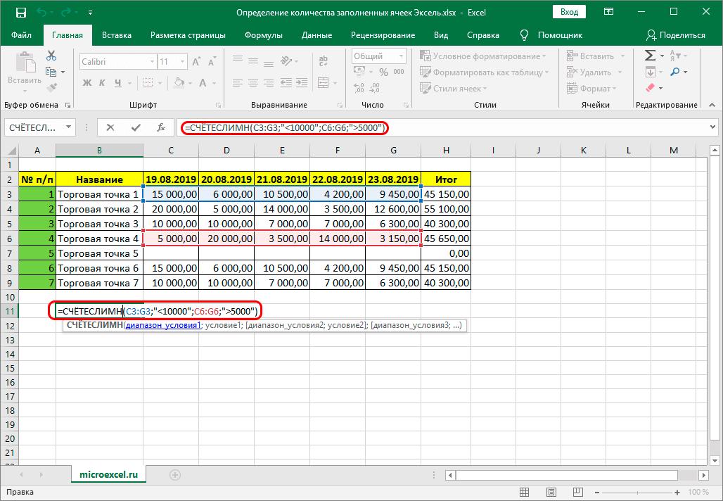 Формула функции СЧЕТЕСЛИМН в Эксель
