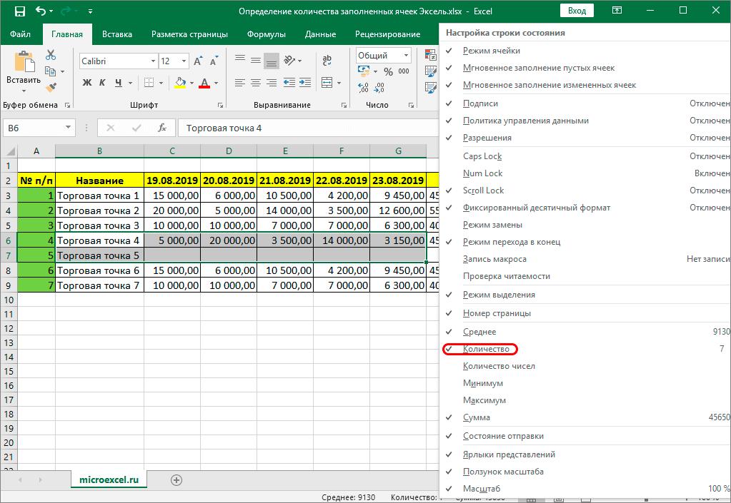 Включение счетчика количества в строке состояния Эксель