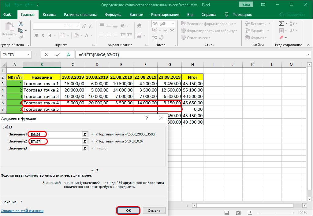 Заполнение аргументов функции СЧЕТЗ в Excel